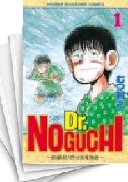 【中古】Dr.NOGUCHI (1-17巻) 漫画