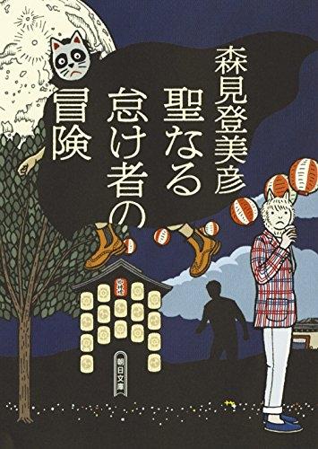 【ライトノベル】聖なる怠け者の冒険 漫画