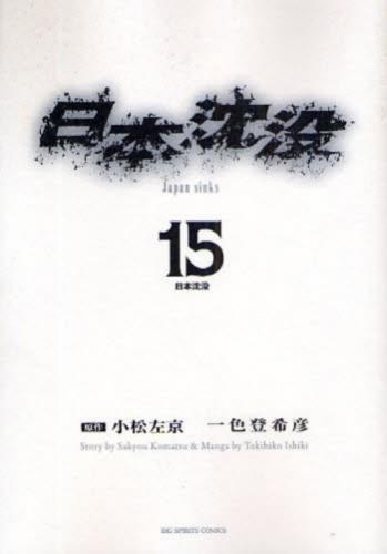 日本沈没 (1-15巻 全巻) 漫画