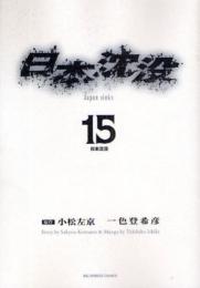 日本沈没 (1-15巻 全巻)