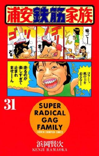浦安鉄筋家族 (1-31巻 全巻) 漫画