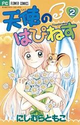 天使のはぴねす 2 冊セット全巻 漫画