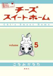 チーズスイートホーム(5) 漫画