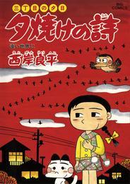 三丁目の夕日 夕焼けの詩(57) 漫画