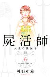 屍活師 女王の法医学(6) 漫画