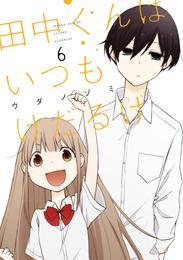 田中くんはいつもけだるげ 6巻 漫画
