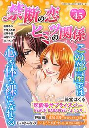 禁断の恋 ヒミツの関係 vol.45 漫画