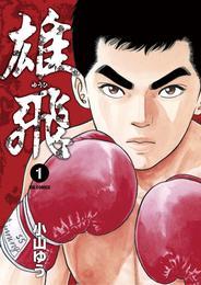 雄飛(1) 漫画