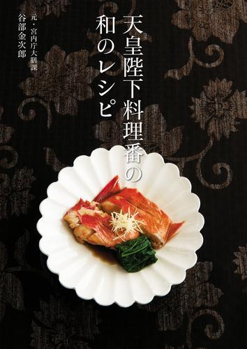 天皇陛下料理番の和のレシピ 漫画