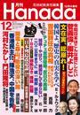 月刊Hanada2019年12月号 漫画