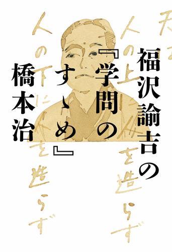 福沢諭吉の『学問のすゝめ』 漫画