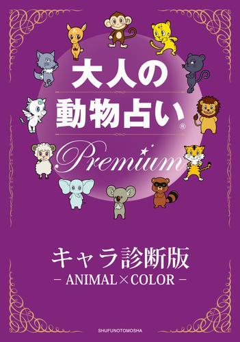 大人の動物占い(R) Premium【分冊版 キャラ診断版】 漫画