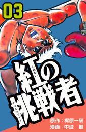 紅の挑戦者 3 漫画