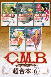 C.M.B.森羅博物館の事件目録 超合本版(6)