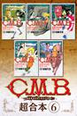 C.M.B.森羅博物館の事件目録 超合本版(6) 漫画