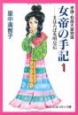 女帝の手記-孝謙・称徳天皇物語- [文庫版] 漫画