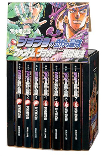 ジョジョの奇妙な冒険(1・2部) ファントムブラッド・戦闘潮流 文庫版 コミック 1-7巻(化粧ケース入)