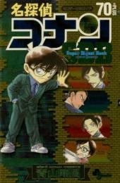 名探偵コナン70+スーパーダイジェストブック (1巻 全巻)