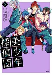 美少年探偵団 (1-5巻 最新刊)