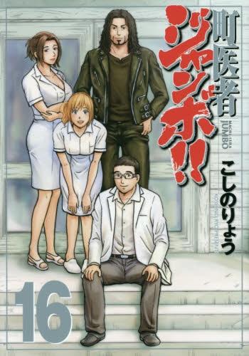 町医者ジャンボ!! (1-16巻 全巻) 漫画