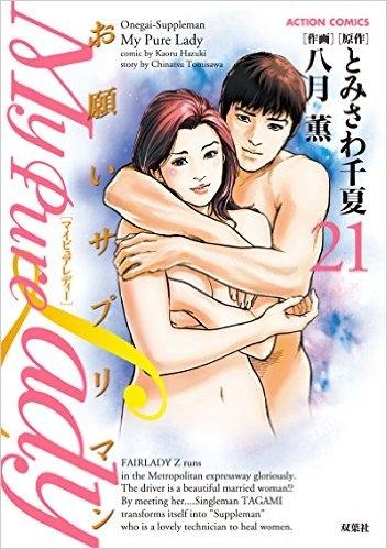 お願いサプリマンMy Pure Lady (1-21巻 全巻) 漫画