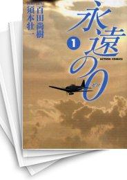 【中古】永遠の0 ゼロ (1-5巻) 漫画