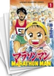 【中古】マラソンマン (1-19巻) 漫画