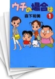 【中古】ウチの場合は (1-15巻) 漫画