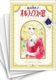 【中古】オルフェウスの窓 [文庫版] (1-9巻) 漫画