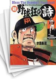 【中古】新・野球狂の詩 (1-12巻) 漫画