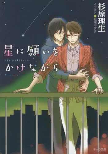 【ライトノベル】星に願いをかけながら(全 漫画