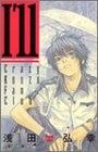 I'll -アイル- Crazy KOUZU Fan Club (1巻 全巻)