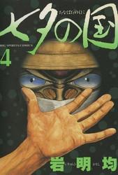 七夕の国 4 冊セット全巻