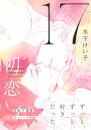 17 3 冊セット全巻 漫画