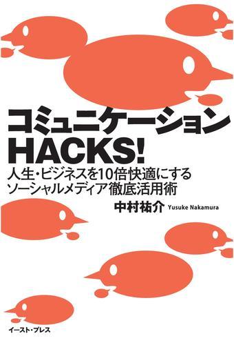 コミュニケーションHACKS! 人生・ビジネスを10倍快適にするソーシャルメディア徹底活用術 漫画