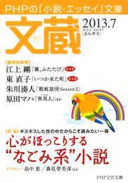 文蔵 2013.7 漫画