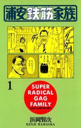 浦安鉄筋家族(1) 漫画