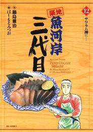 築地魚河岸三代目(12) 漫画