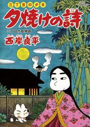 三丁目の夕日 夕焼けの詩(58) 漫画