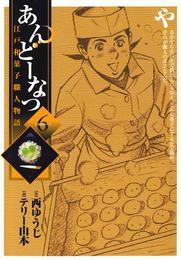 あんどーなつ 江戸和菓子職人物語(6) 漫画