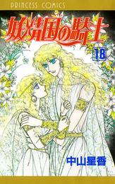 妖精国の騎士(アルフヘイムの騎士) 18 漫画