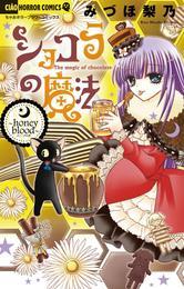 ショコラの魔法(8)~honey blood~ 漫画