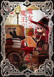 魔女の下僕と魔王のツノ 4巻 漫画