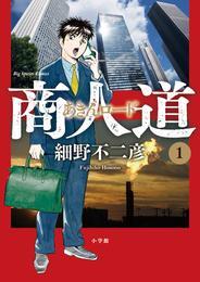 商人道(1) 漫画