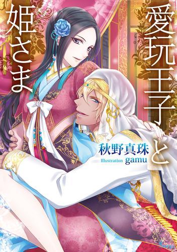愛玩王子と姫さま 漫画