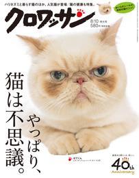 クロワッサン 2017年08月10日号 No.954 やっぱり、猫は不思議。 漫画