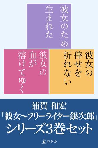 「彼女~フリーライター銀次郎」シリーズ  漫画