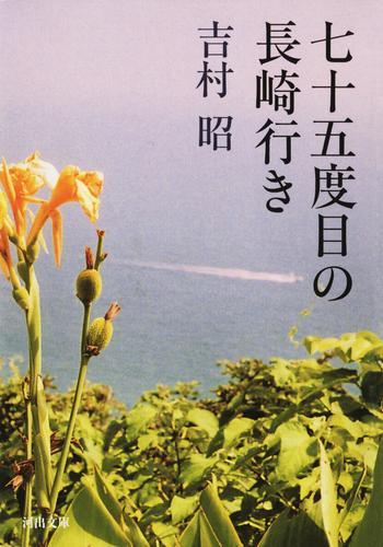 七十五度目の長崎行き 漫画