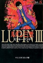 ルパン三世 [文庫版] (1-8巻 全巻)