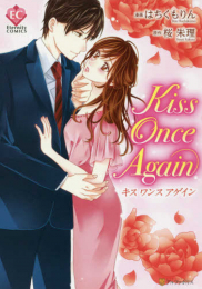kiss once again (1巻 全巻)